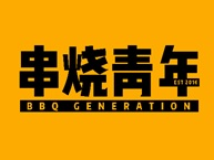 BBQ Generation